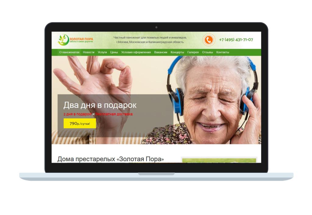 Сайт частного дома престарелых